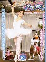 ぴちっ娘スポーツ VOL.29 舞ちゃん ダウンロード