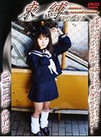 束縛 VOL.04-性欲公衆便所 花苗18歳- ダウンロード