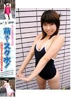 萌え〜スク水!第三のコ〜ス!まさみちゃん ダウンロード