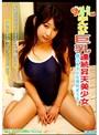 むちむちスポーツ Vol.6