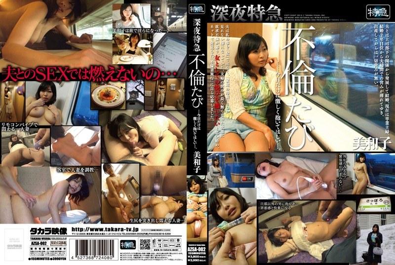 (18azsa00002)[AZSA-002] 深夜特急不倫たび …今日だけは激しく抱いてほしい…。 美和子 ダウンロード