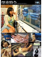 深夜特急不倫たび …今日だけは激しく抱いてほしい…。 美和子 ダウンロード