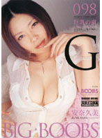 巨乳の虜 G098 安奈久美