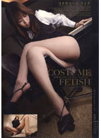 COSTUME FETISH #04 ダウンロード