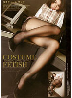 COSTUME FETISH #05 ダウンロード