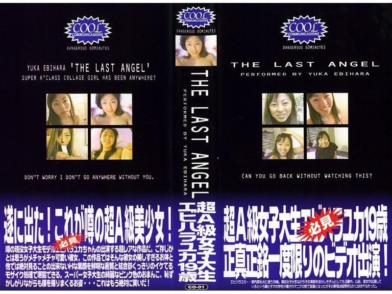 THE LAST ANGEL〜超A級女子大生エ●ハラユカ19歳