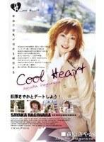 Cool Heart 萩原さやかとデートしよう! ダウンロード