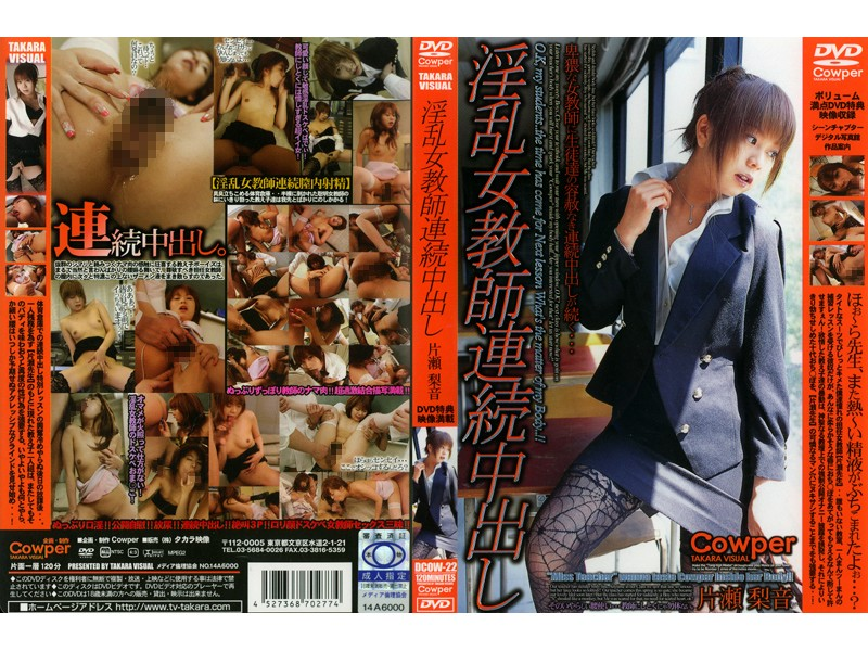 DCOW-22 Rion Katase Series of Creampies for a Horny Female Teacher