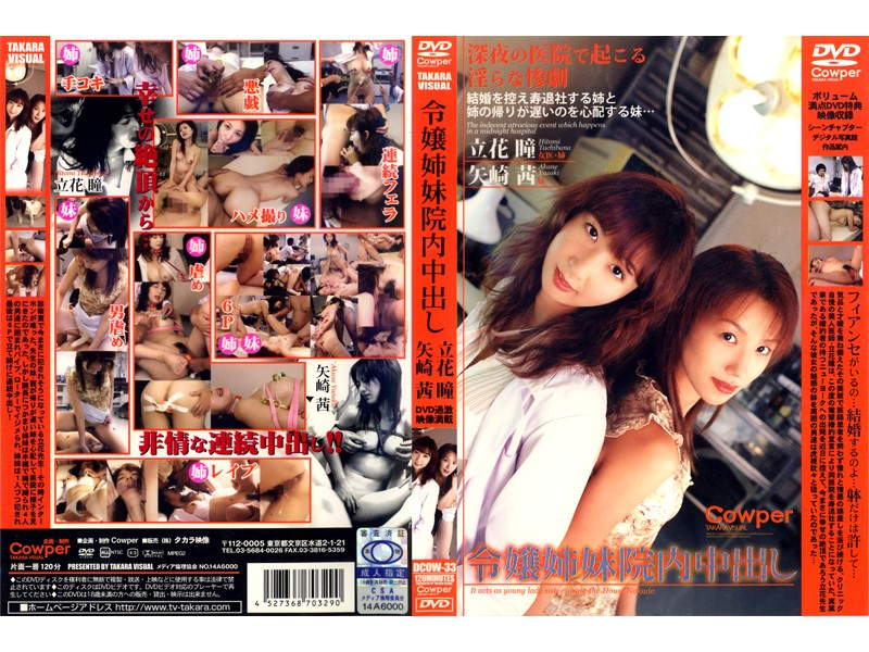 (18dcow33)[DCOW-033] 令嬢姉妹院内中出し 立花瞳 矢崎茜 ダウンロード