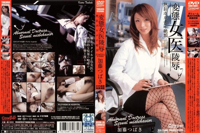 DCOW-99 Tsubaki Kato Abnormal Doctress Sexual Misbehavior