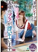 義母のブラが浮いています。 澤村レイコ ダウンロード