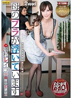 相互干渉系背徳相姦エロ艶劇 母のブラが浮いています 澤村レイコ ダウンロード