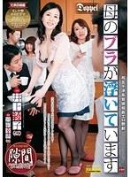 母のブラが浮いています 井上綾子 宮前幸恵 ダウンロード