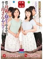近親相姦母子スワップ 僕の母親を抱かせてやるから、キミの母さんをヤらせてくれ。 大内友花里 篠宮千明 ダウンロード