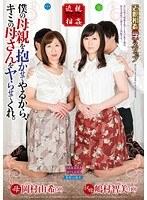 近親相姦母子スワップ 僕の母親を抱かせてやるから、キミの母さんをヤらせてくれ。 岡村由希 嶋村智美 ダウンロード
