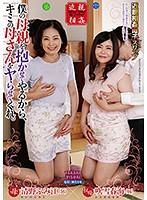 近親相姦母子スワップ 僕の母親を抱かせてやるから、キミの母さんをヤらせてくれ。 清野ふみ江 吹雪春海 ダウンロード