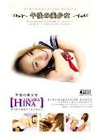 愛川ひな 午後の美少女 HINA