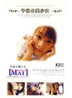 午後の美少女 MAI ダウンロード