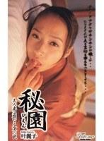 秘園 美人妻淫靡なる愛の罠 叶麗子 ダウンロード