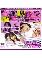 はめパラ vol.01 ダウンロード