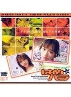 はめパラ vol.02 ダウンロード