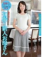 初撮り新人お母さん 加藤美佐子 43歳 ダウンロード