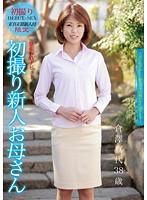 初撮り新人お母さん 倉澤真代 38歳 ダウンロード