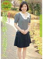 初撮り新人お母さん 竹田あかり 40歳 ダウンロード