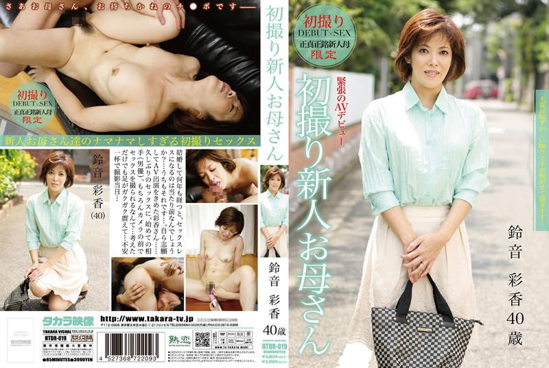 HTDR-019 New Face MILF's First Exposure Ayaka Suzune 40