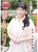 初撮り新人お母さん 加賀ゆか子 42歳 ダウンロード