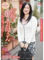初撮り新人お母さん 市川可奈 39歳 ダウンロード
