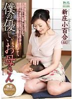 近親相姦シリーズ 息子愛 vol.1 僕の優しいお母さん 新庄小百合 ダウンロード
