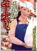 牛丼屋の叔母さんに中出し!! 中島小夜 ダウンロード