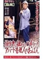 福田美沙 掃除中に狙われハメられたアパート管理人のおばん