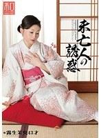 服飾考察シリーズ 和装美人画報 vol.7 未亡人の誘惑 霧生茉央 ダウンロード