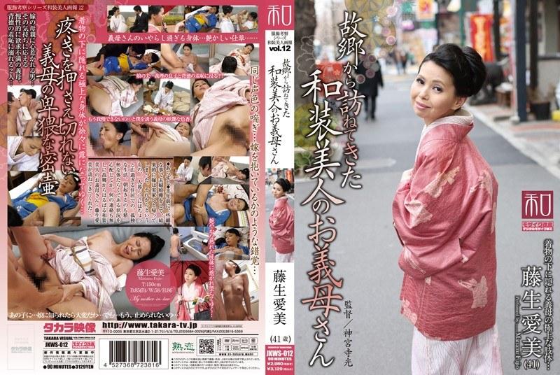 服飾考察シリーズ 和装美人画報 vol.12 故郷から訪ねてきた、和装美人のお義母さん 藤生愛美