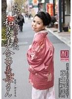 服飾考察シリーズ 和装美人画報 vol.12 故郷から訪ねてきた、和装美人のお義母さん 藤生愛美 ダウンロード