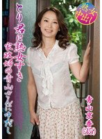 とり君は熟女すき 家政婦の青山さんに中だし 青山京香 ダウンロード
