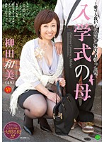 入学式の母 柳田和美 〜愛する我が子の晴れの舞台を見守った後で