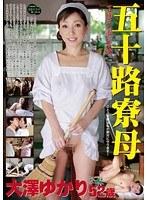 五十路寮母 下宿する若い青春 大澤ゆかり 52歳