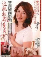 近親相姦童貞狩り 平川奈美46歳 ダウンロード