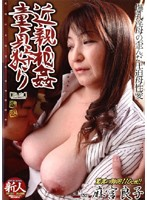 近親相姦童貞狩り 麻宮良子37歳 ダウンロード