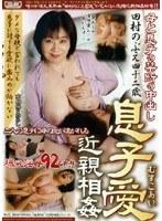 息子愛 近親相姦 母と息子の禁断の中出し 田村のぶえ 四十二歳 ダウンロード