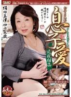 息子愛 近親相姦 母と息子の禁断の中出し 絹田美津 四十五歳 ダウンロード
