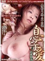 息子愛 近親相姦 母と息子の禁断の中出し 来杉弓香 三十六歳 ダウンロード