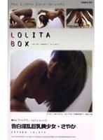 LOLITA BOX 告白淫乱巨乳美少女さやか ダウンロード