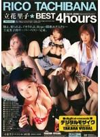 立花里子ベスト4時間 ダウンロード