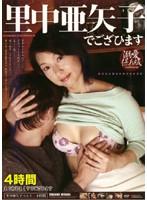 里中亜矢子ベスト4時間 里中亜矢子でござひます 溺愛保存版 ダウンロード