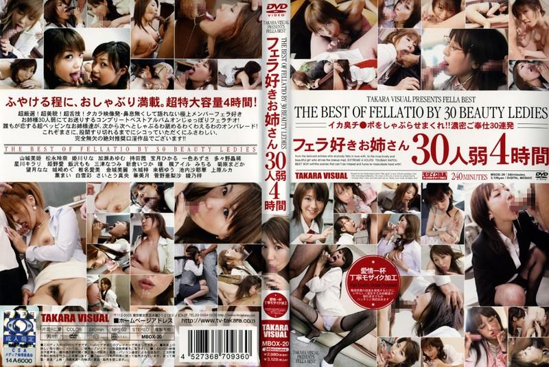 (18mbox20)[MBOX-020] フェラ好きお姉さん 30人弱4時間 ダウンロード