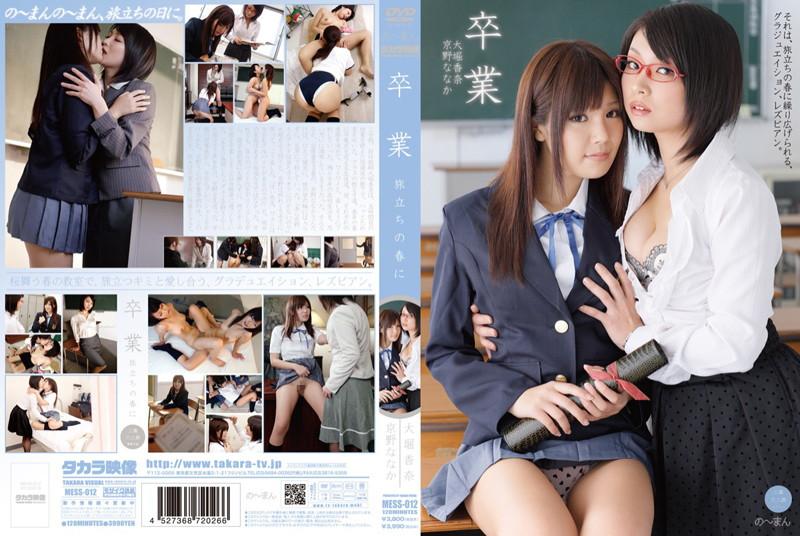 MESS-012 卒業 旅立ちの春に 大堀香奈 京野ななか